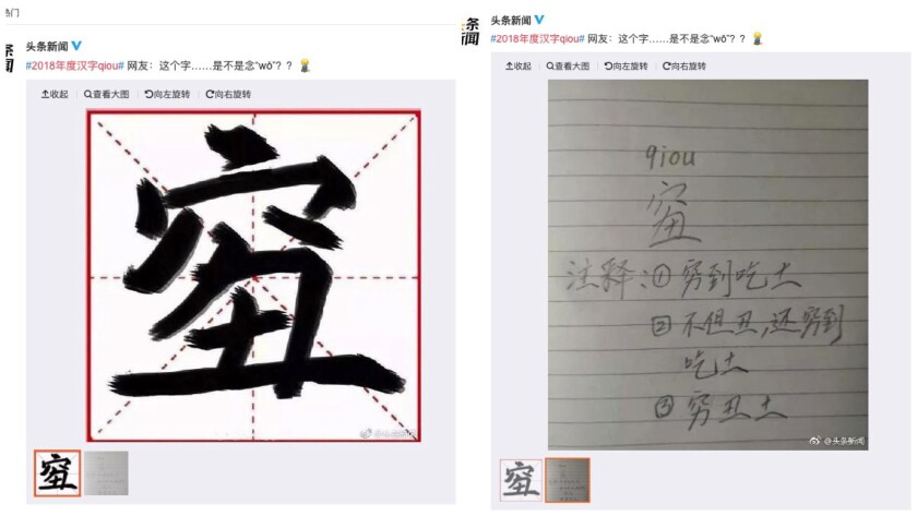 """Chinese netizens on created a composite character from the characters for """"poor,"""" """"ugly,"""" and """"dirt"""""""