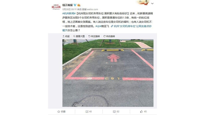 A screenshot from Weibo.com shows a parking spot for women only in China.