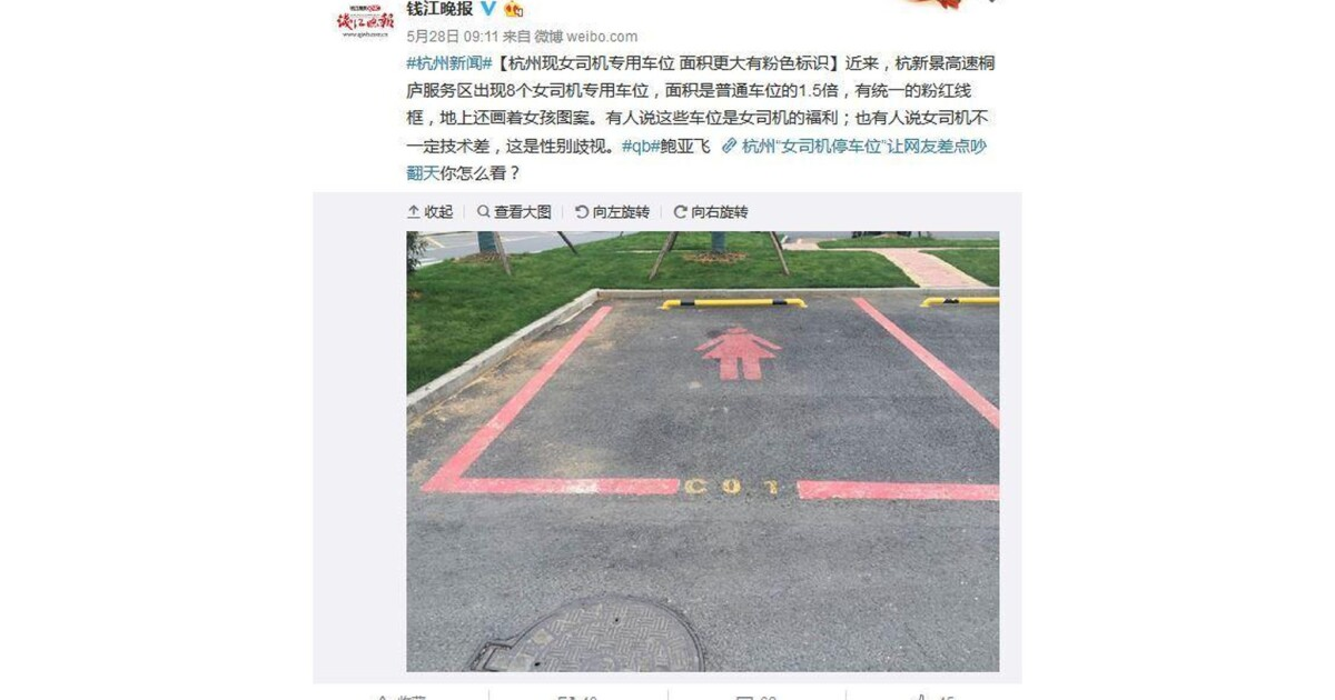 Sexist, maybe? Extra wide, pink parking spots for women in China