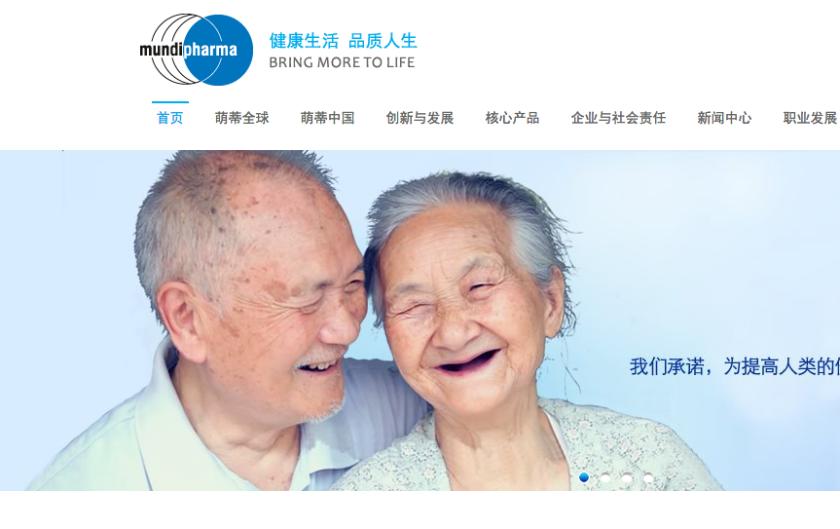 萌蒂正在拉拢中国患者,通过推广活动,鼓励人们按医生的处方服药。
