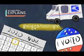 របៀបបោះឆ្នោតនៅក្នុងស្រុក Los Angeles | ការបោះឆោ្នត ឆ្នាំ 2020 (in Khmer: How to vote in L.A.)