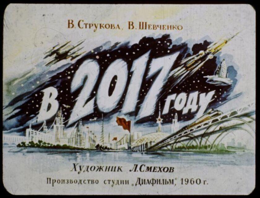 """En 1960 se publicó en el bloque soviético """"En 2017"""", un relato que se desarrolla en ese año, a pocos días del centenario de la Revolución Rusa o la """"Gran Revolución de Octubre""""."""