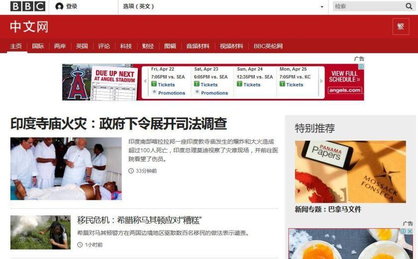 BBC China