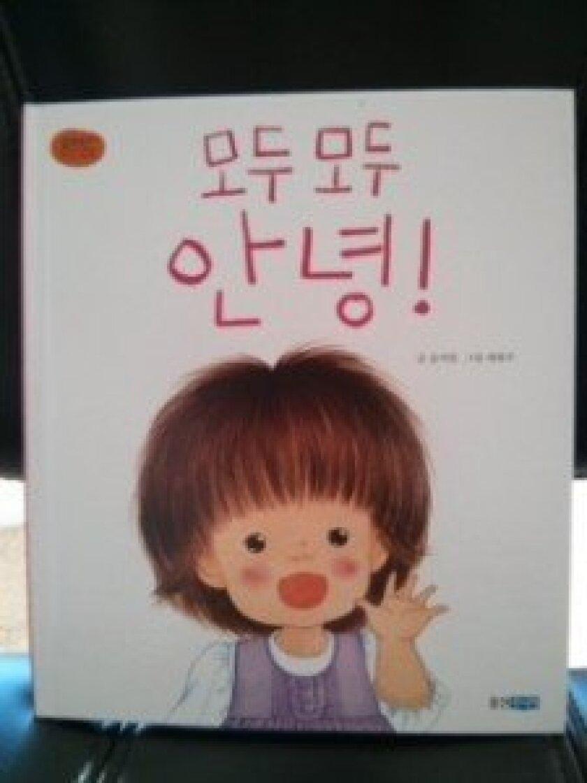 Book by Yeorim Yoon. Courtesy photo