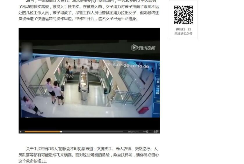 A screenshot from the China People's Daily website shows security camera video of a woman and her son just before she fell through a hole that opened in a shopping mall escalator.