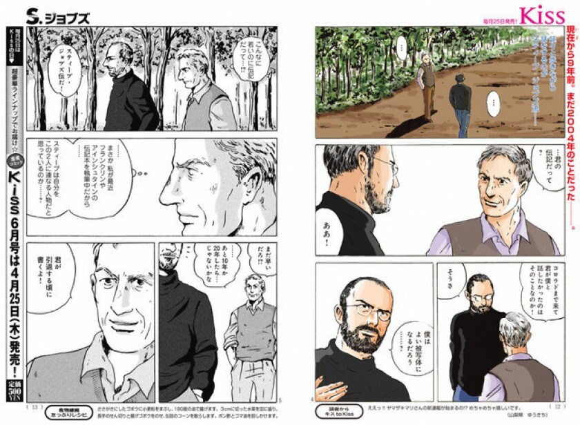 An excerpt of the manga-style biography of Steve Jobs, which appears in Kiss magazine.