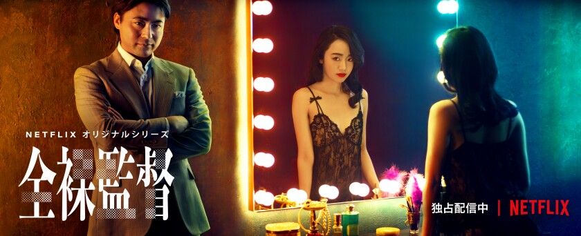 """This image released on Sept. 7, 2020, by Netflix shows Takayuki Yamada, left, who stars in """"The Naked Director,"""" striking a pensive pose with co-star Misato Morita. The key challenge for Netflix in Japan lies with producing attractive original content, featuring directors, actors and writers out of Japan, not just licensing Japanese TV shows and movies. To keep the momentum going, Netflix would love to have more blockbusters in its self-produced lineup like """"The Naked Director,"""" which premiered last year. The second season is now being shot. (Netflix via AP)"""