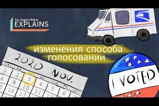 Как голосовать в Лос-Анжелес в ноябре (in Russian: How to vote in L.A.)