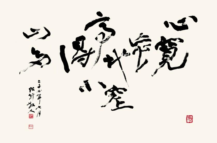 Jung Do-jun, Generous Heart and Small Pavillion