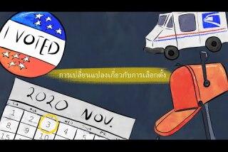 วิธีการเลือกตั้งในลอสแอนเจลิส | การเลือกตั้งปี 2020 (in Thai)