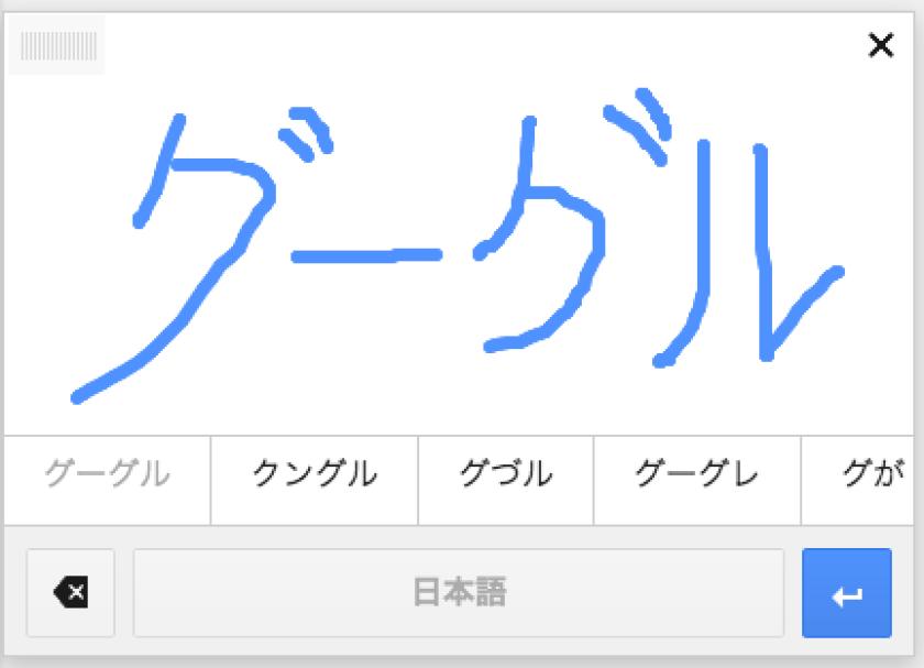 Google handwriting