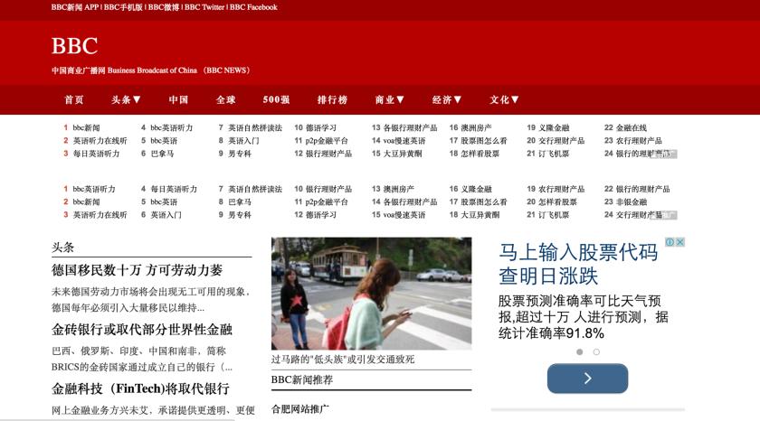 Chinese BBC lookalike