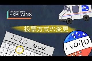 2020年選挙:ロサンゼルス郡における投票方法について (in Japanese: How to vote in L.A.)