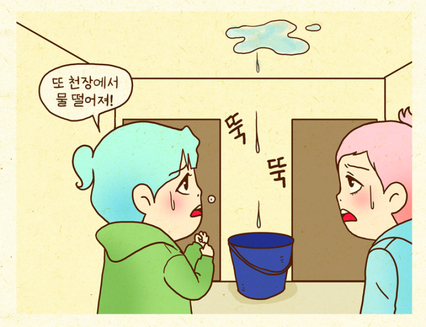Choi Hyun-jung's comic strip on the web,